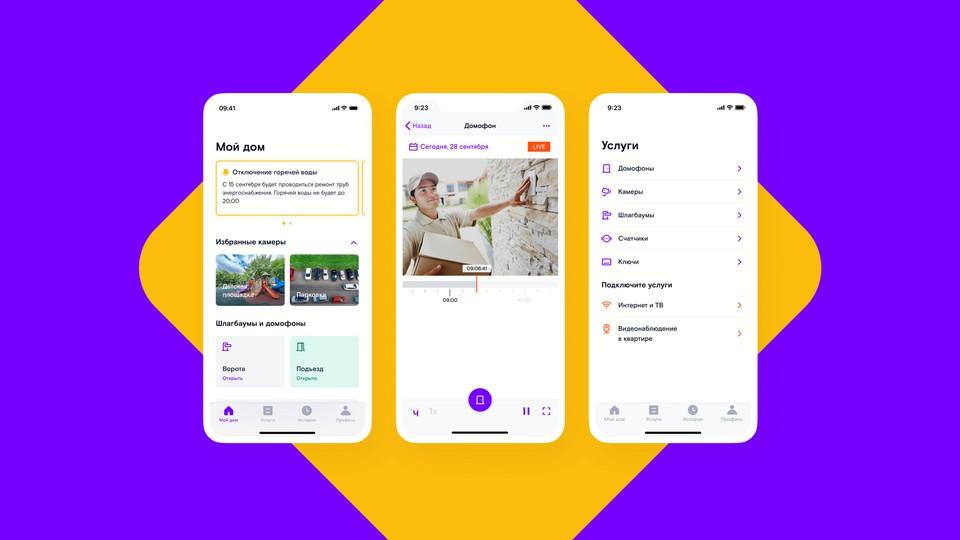 Все умные цифровые сервисы для квартиры и дома объединены в одном приложении «Ростелеком. Ключ».
