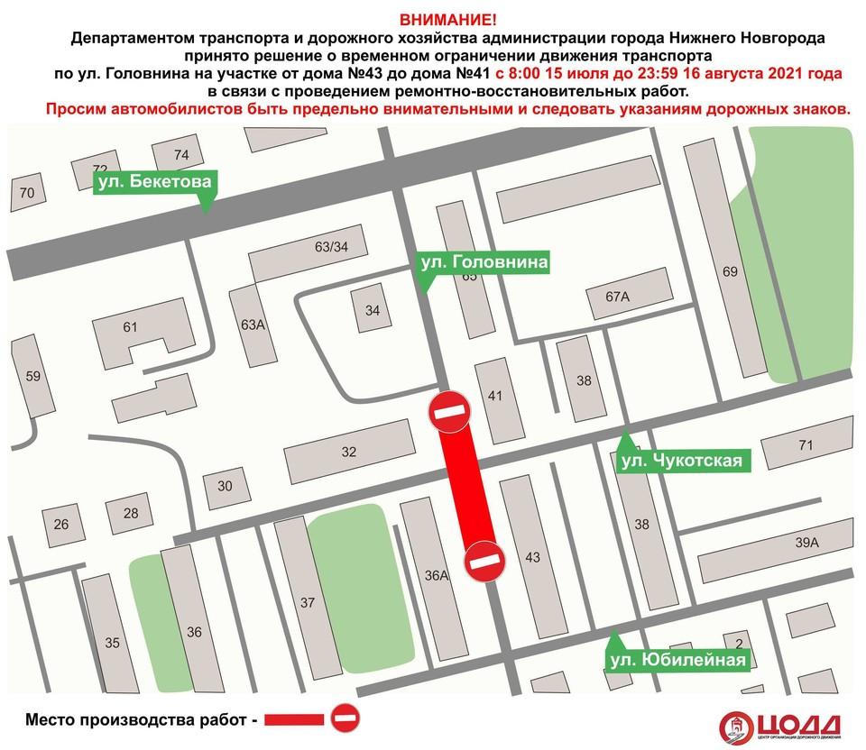Движение транспорта временно приостановят на двух участках дороги на улице Головнина в Нижнем Новгороде Фото: пресс-служба администрации Нижнего Новгорода