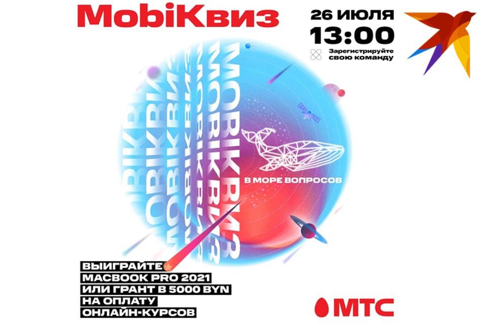 МТС предлагает белорусским школьникам сыграть в квиз: главный приз – Apple MacBook Pro.