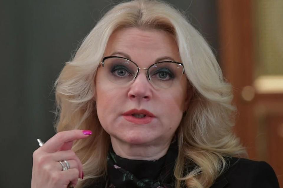 Татьяна Голикова,
