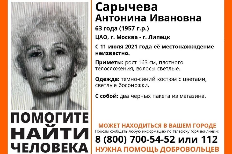 В Липецке и Москве ищут пожилую женщину