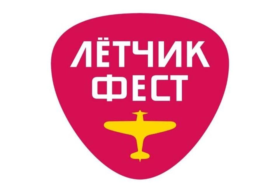 """Купленные билеты можно не сдавать - они будут действовать и в 2022 году. Фото: группа ВКонтакте """"ЛетчикФест 2021"""""""
