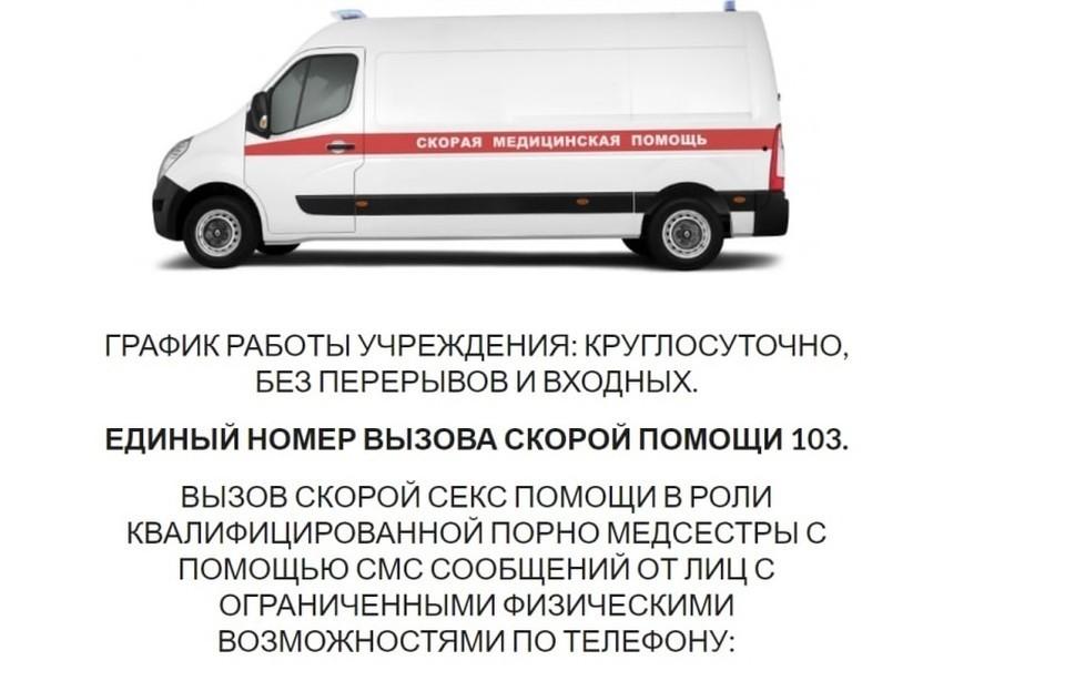 Фото: скриншот сайта Скорой помощи Новороссийска