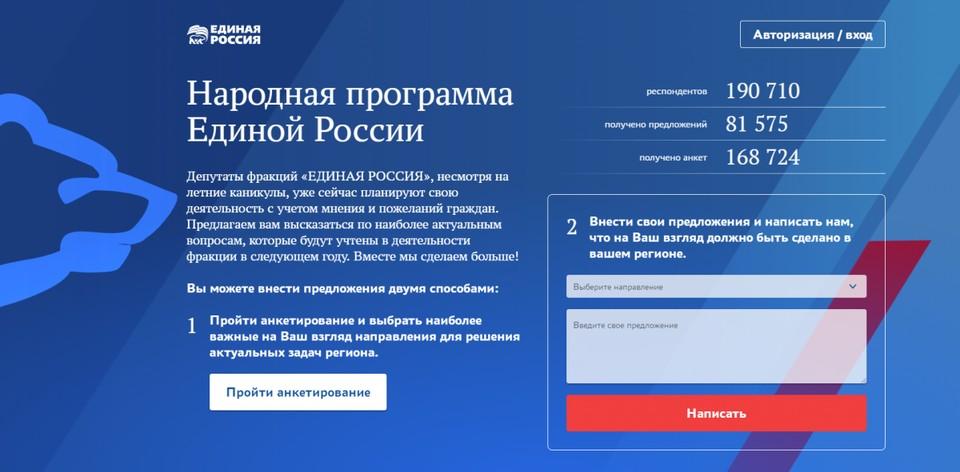 Интернет-портал NP.ER.RU, где каждый житель России может внести свою инициативу в Народную программу