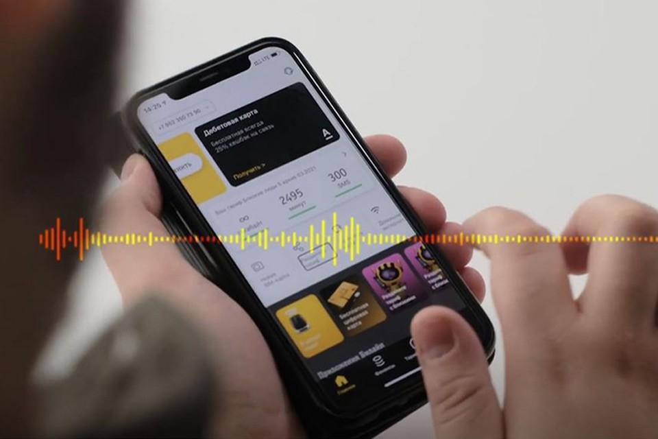 Билайн поддержит улучшение технологии цифрового доступа для незрячих клиентов