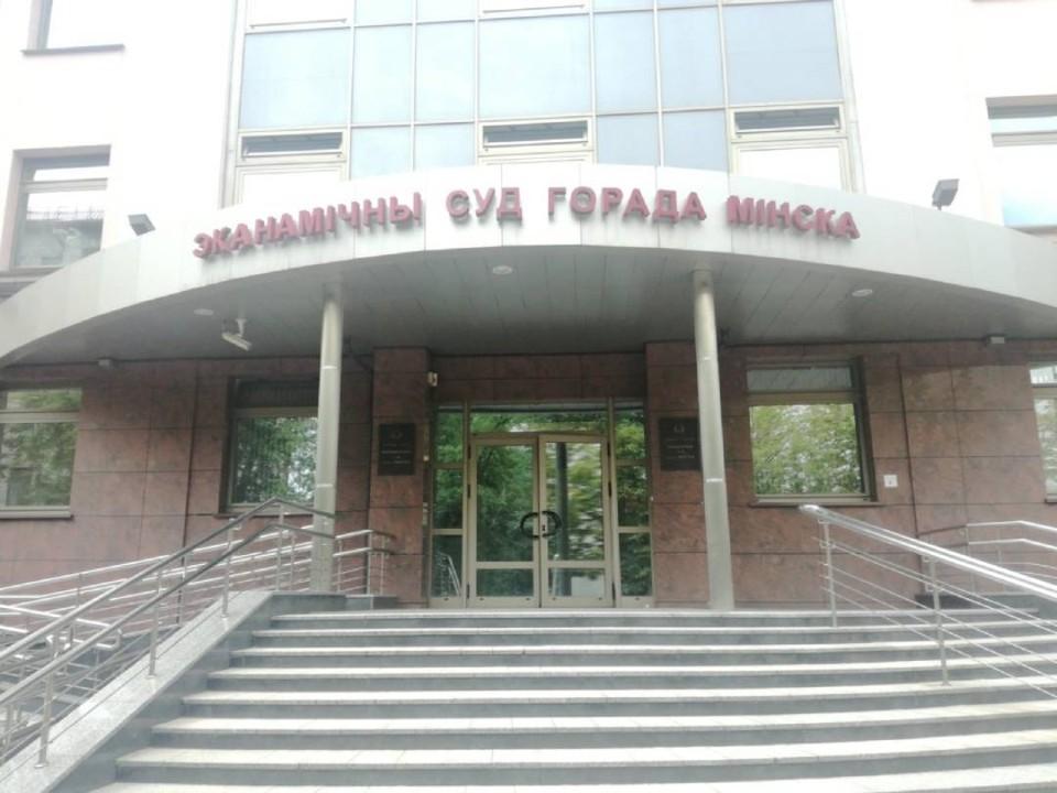Экономический суд Минска. Фото: Yandex.by