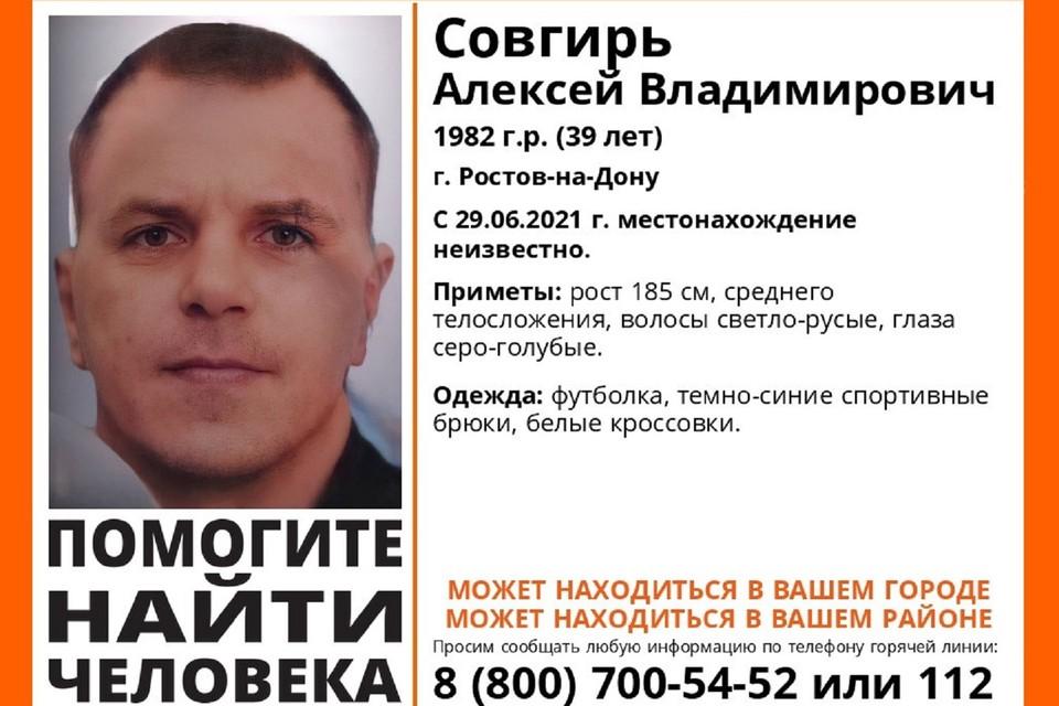 В Ростове в течение месяца не могут найти пропавшего мужчину