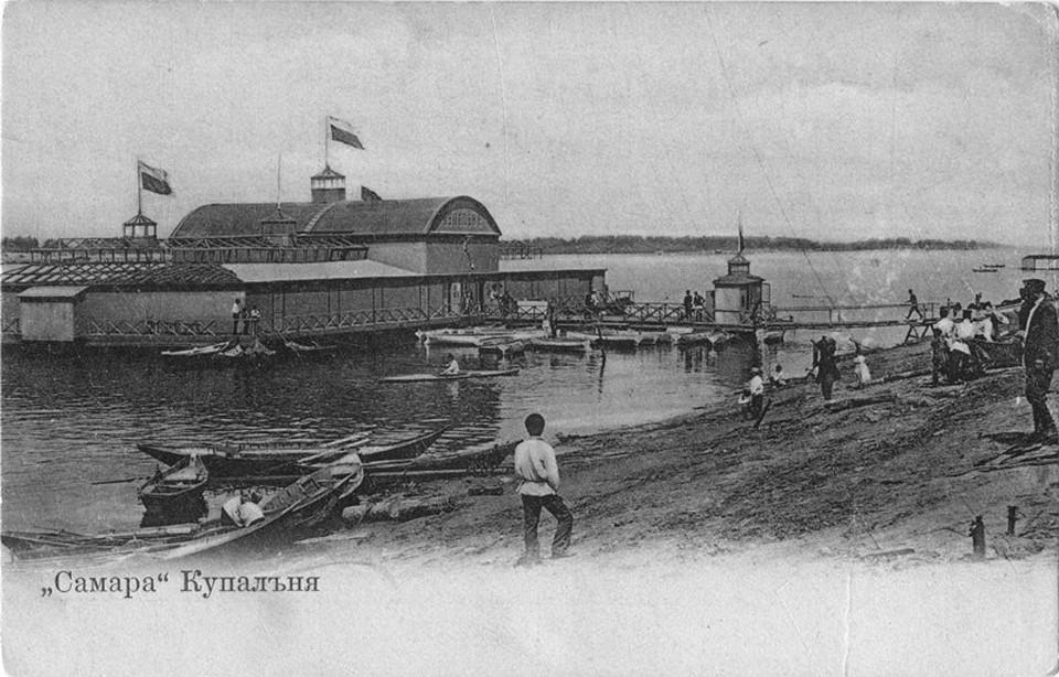 Состоятельные самарцы купались в платных купальнях, простолюдины - голышом с берега. Фото: открытка из архива Игоря Махтева