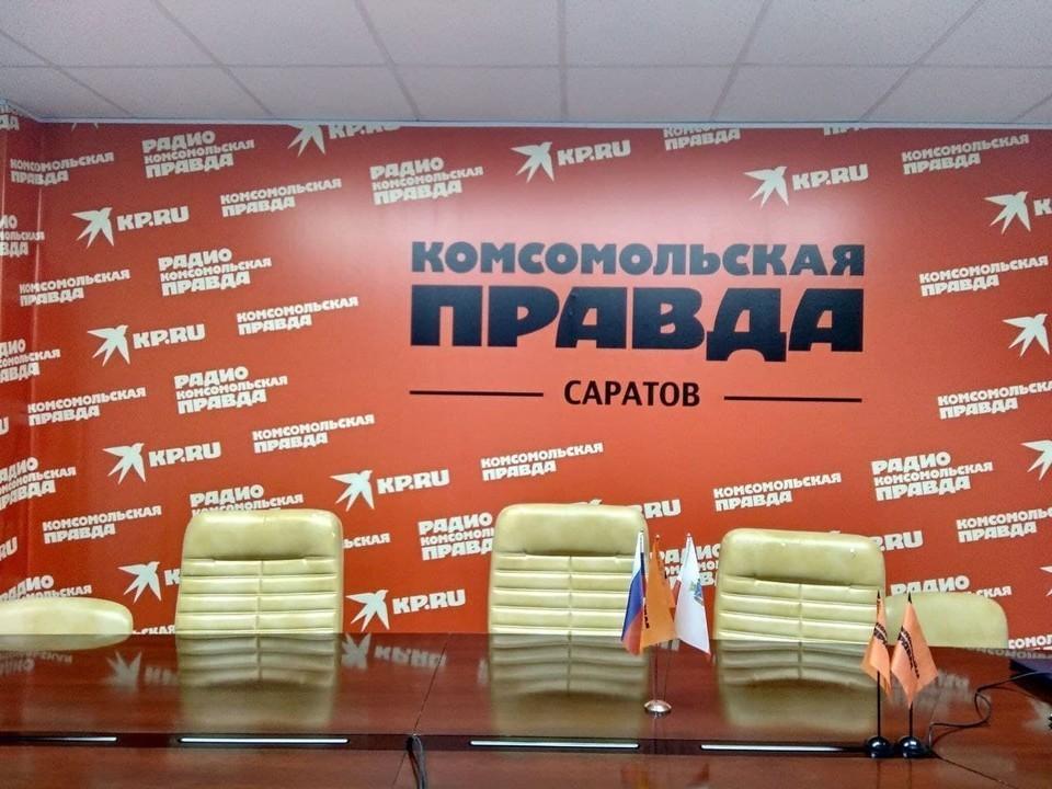 Пресс-центр «Комсомольская правда-Саратов»