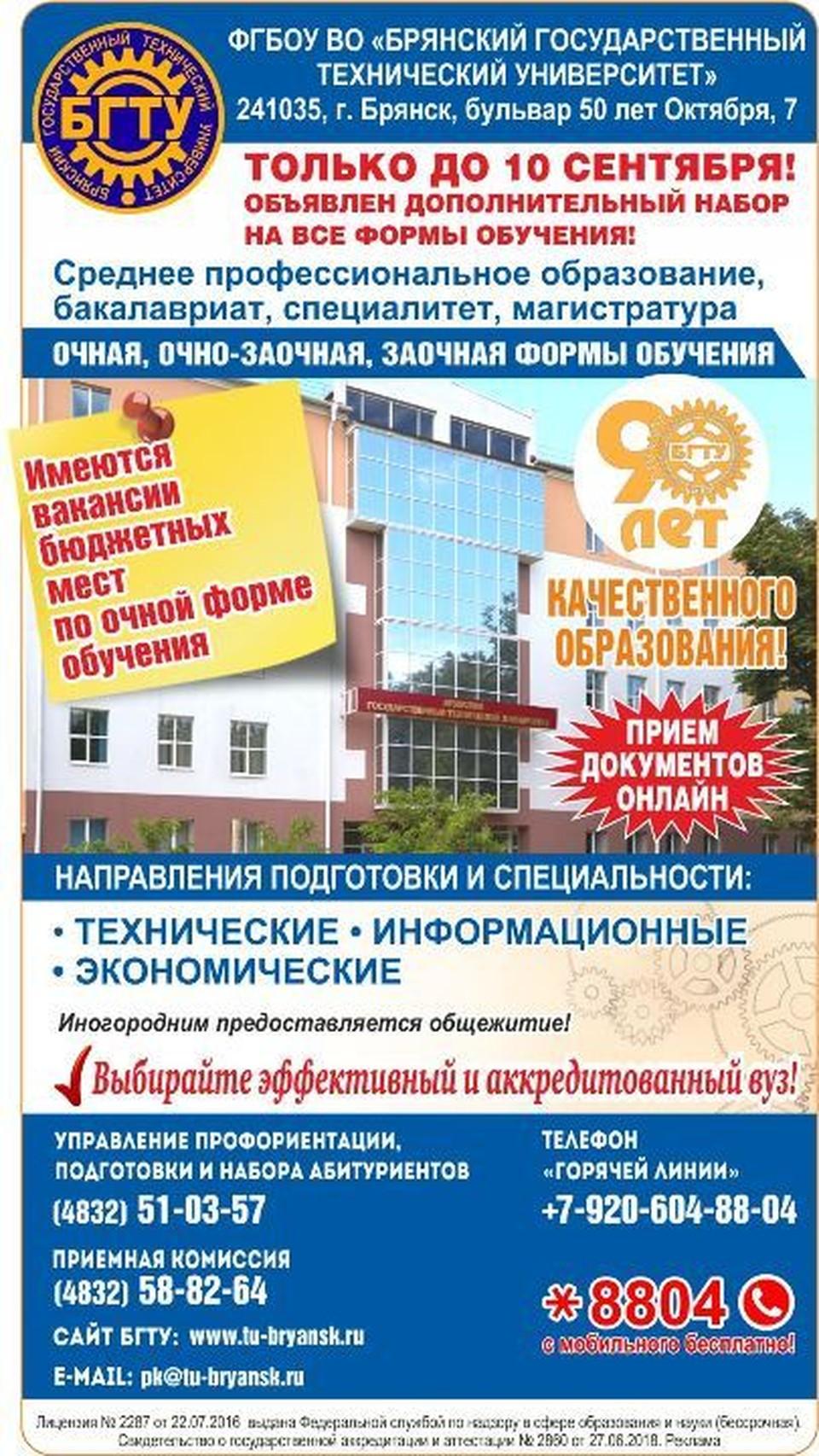 """Фото: ФГБОУ """"Брянский государственный технический университет""""."""