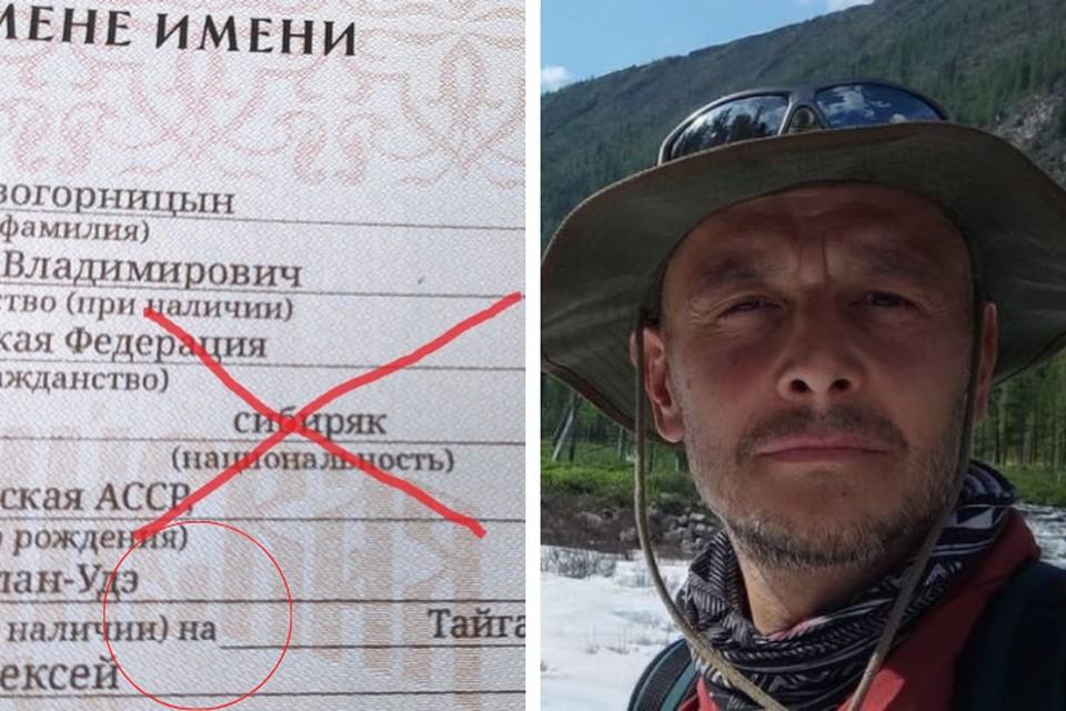 Красноярскому журналисту Тайганавту придется снова менять паспорт? Фото: Инстаграмм Алексея Тайганавта