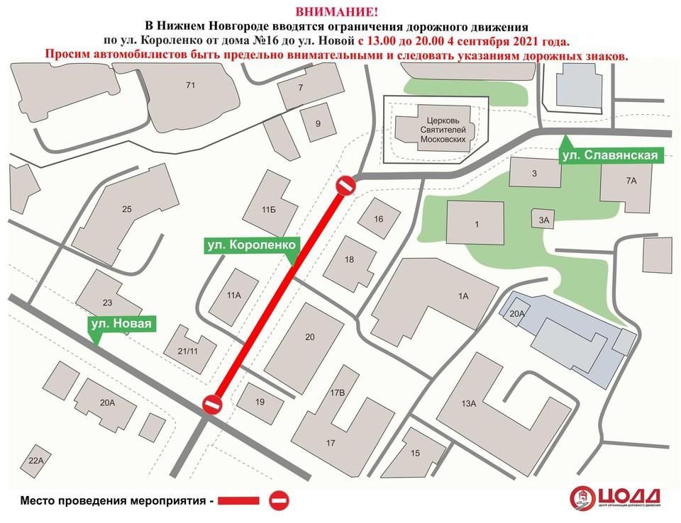 Улицу Короленко перекроют в Нижнем Новгороде 4 сентября. ФОТО: ЦОДД Нижнего Новгорода