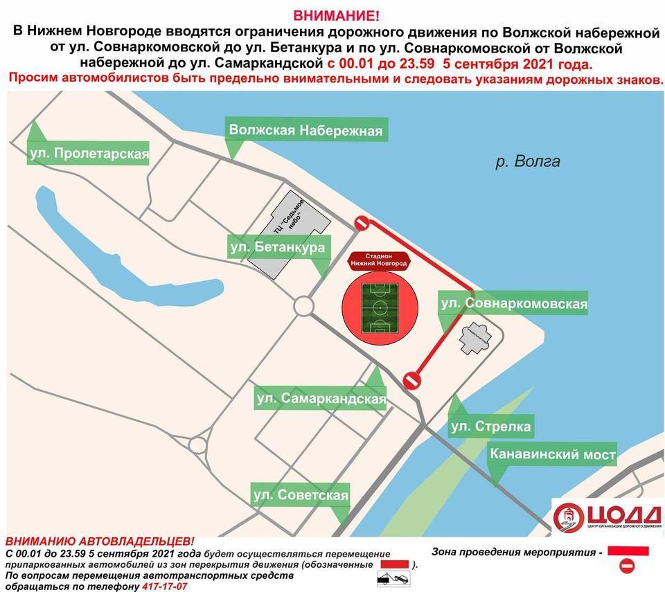 Волжскую набережную и улицу Совнаркомовскую перекроют в Нижнем Новгороде 5 сентября. ФОТО: ЦОДД Нижнего Новгорода