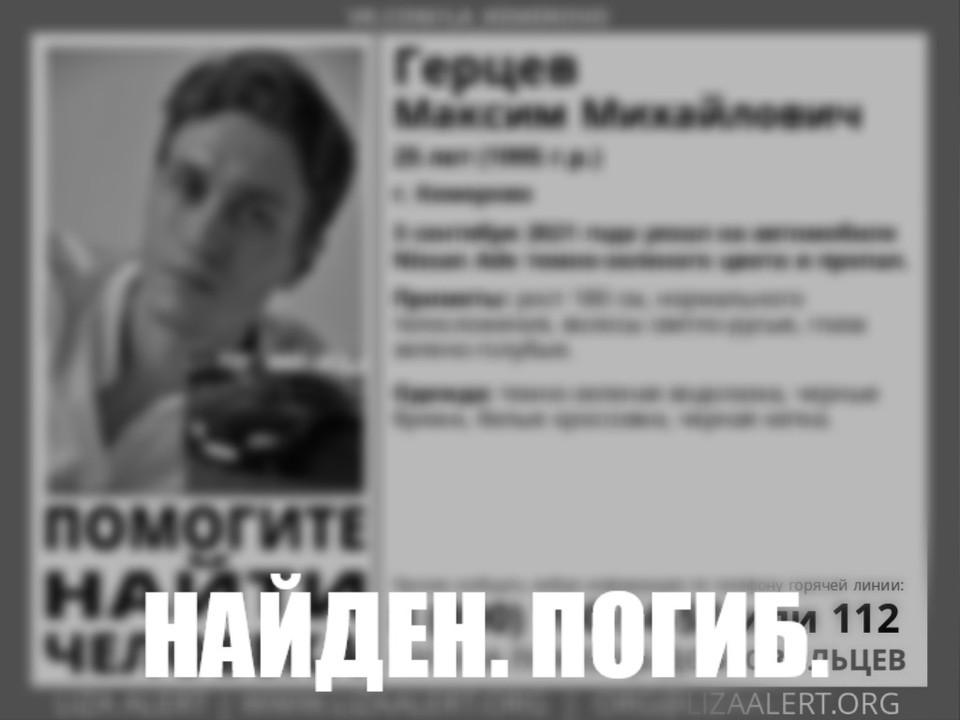 """Фото: ПСОО """"Лиза Алерт Кузбасс"""""""
