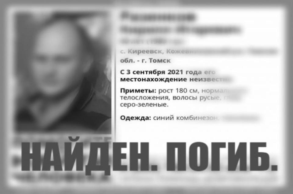 "Резников Кирилл пропал 3 сентября 2021 года. Фото:""Лиза Алерт"""