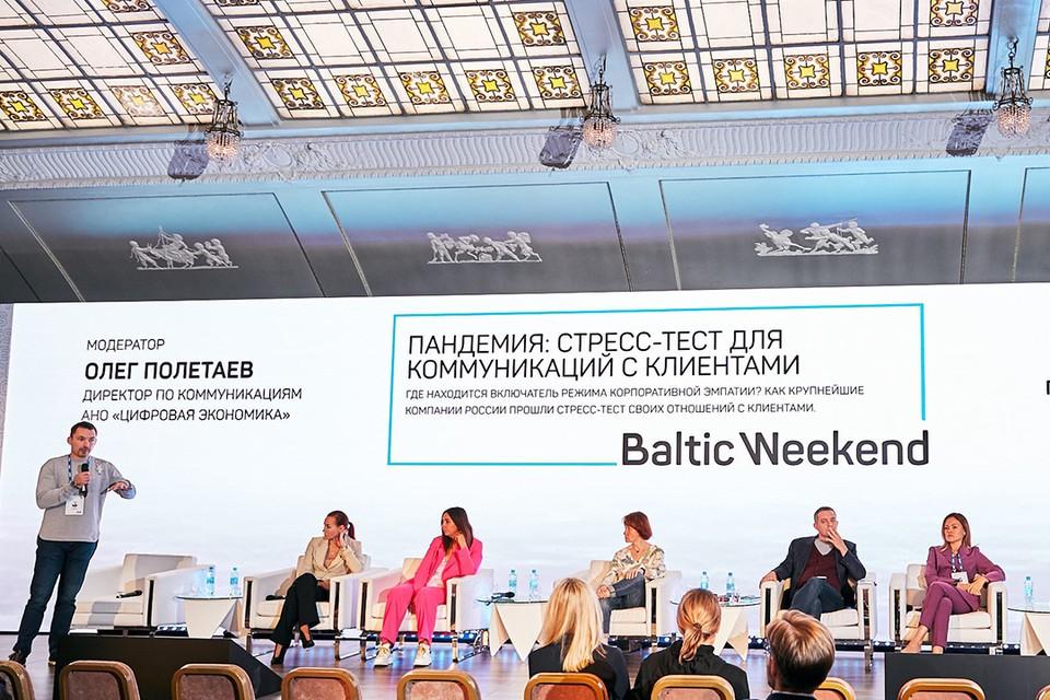 Центральными событиями форума станут пленарное заседание и панельные дискуссии.