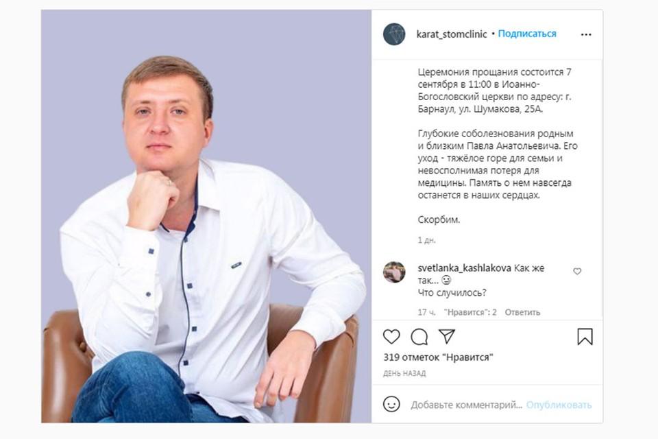 Павел Шаргунов Фото: скриншот страницы www.instagram.com/karat_stomclinic/