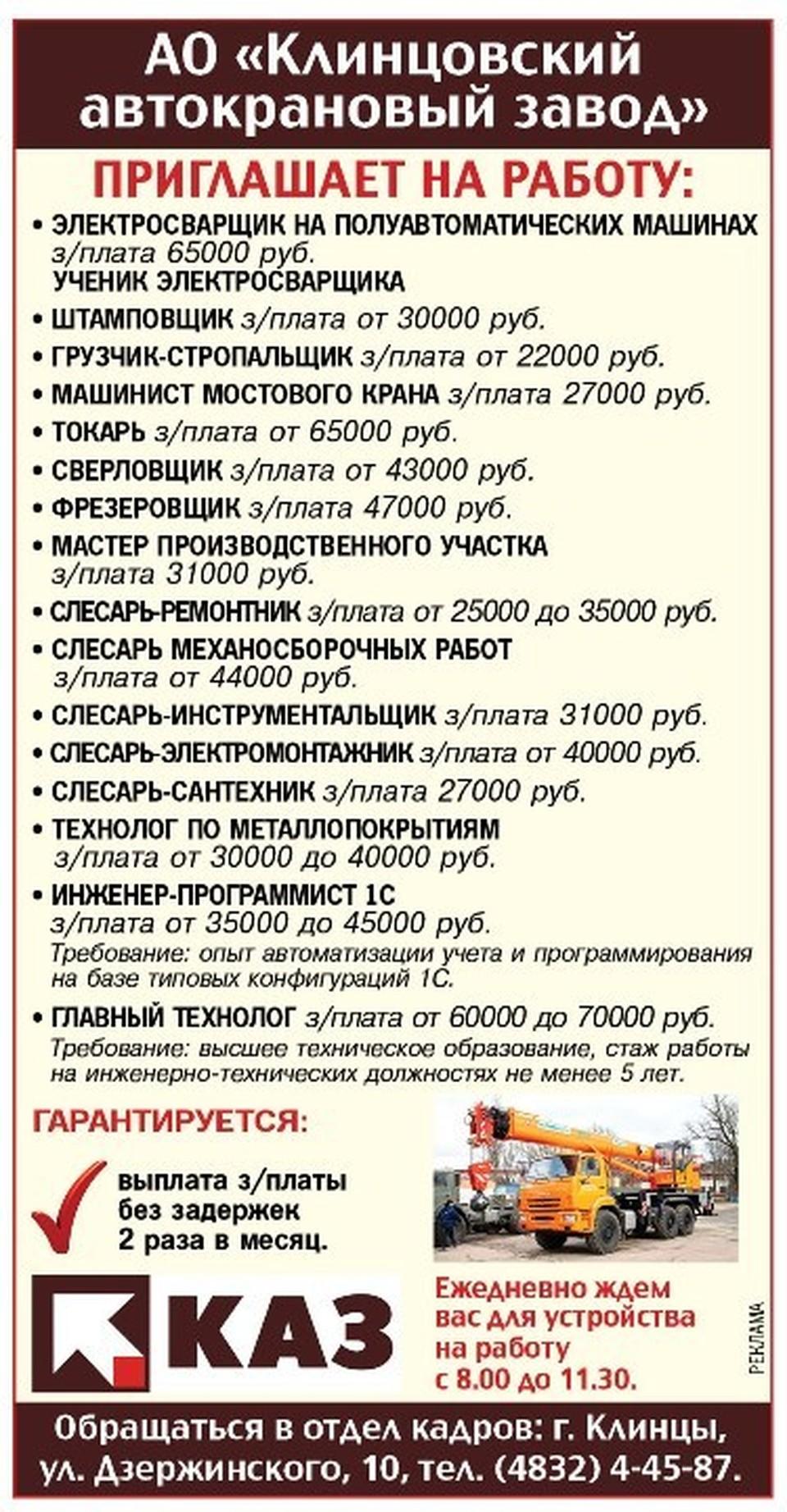 Фото: АО «Клинцовский автокрановый завод»