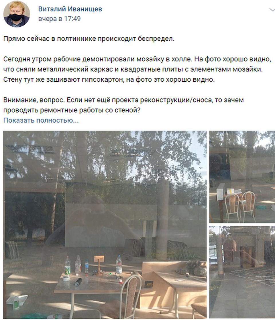Мозаику в конце августа сняли со стены и сложили в холле. Фото: скрин со страницы Виталия Иванищева ВКонтакте.