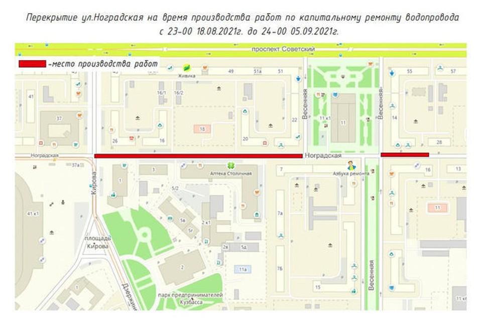 Ремонтные работы на улице Ноградской продлеваются до 15 сентября. Фото: администрация Кемерова