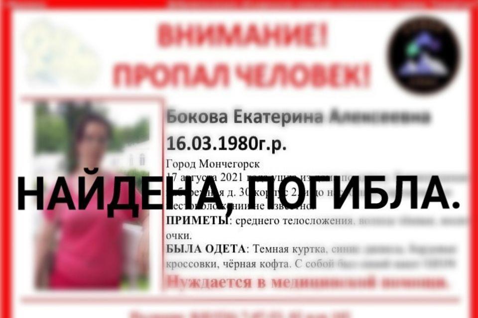 К сожалению, вернуться домой живой и невредимой северянка не смогла. Фото: vk.com/severspas51