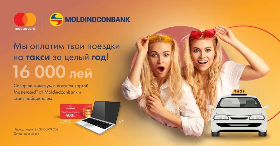 Moldindconbank и Mastercard оплачивают твои поездки на такси за целый год. Фото:micb.md