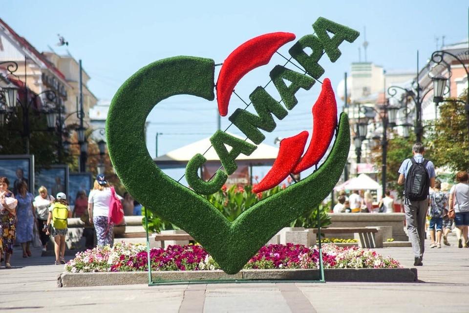 В Самаре отметят День города
