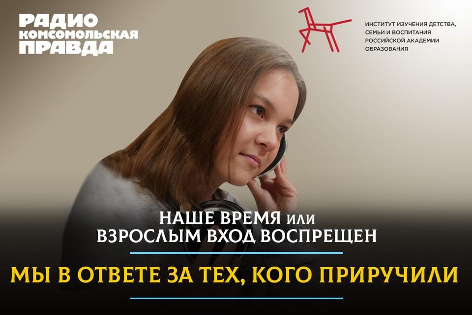 Программа подготовлена радио «Комсомольская правда»