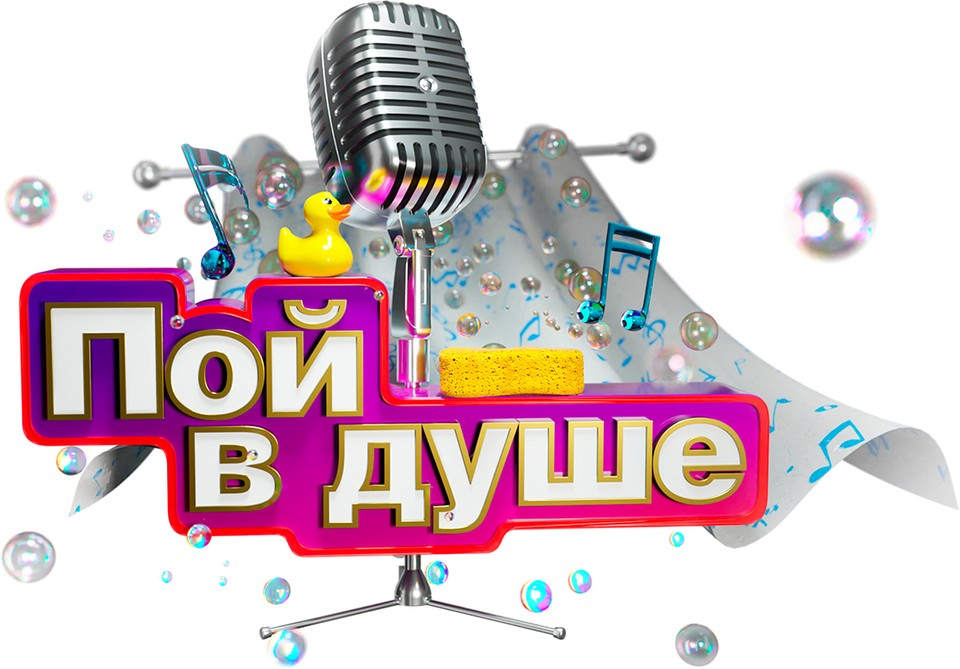 Около двух тысяч заявок подано в рамках второго сезона музыкального конкурса «Пой в душе»