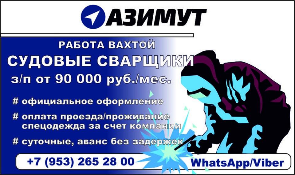 Уже более 6 лет ООО «Азимут» успешно работает на рынке судостроения.