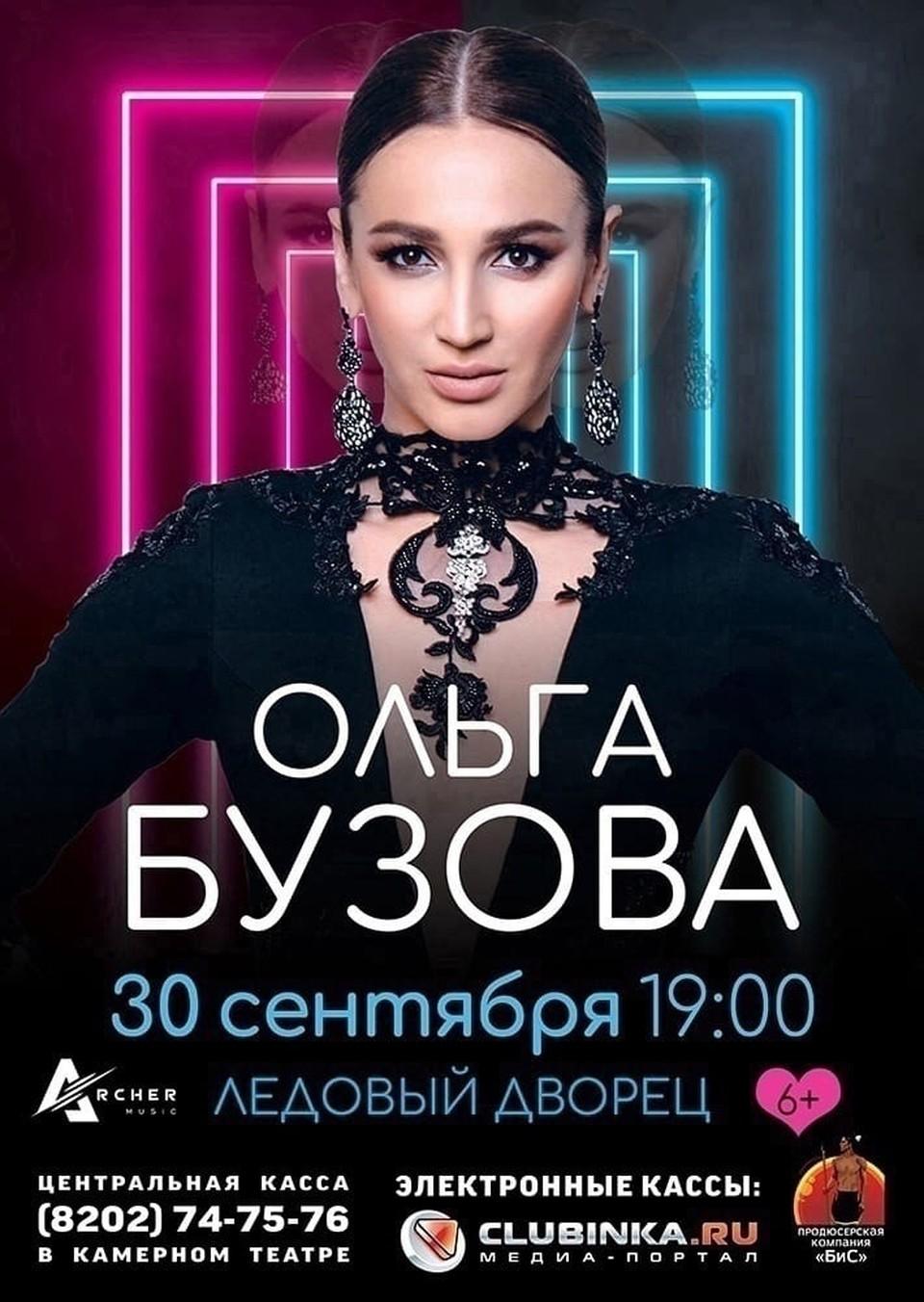 Концерты певицы отменены и в Вологде и в Череповце