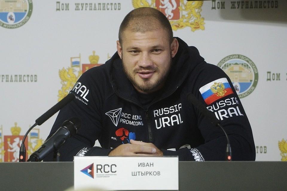 На счету Ивана Штыркова 18 побед в 21 поединке