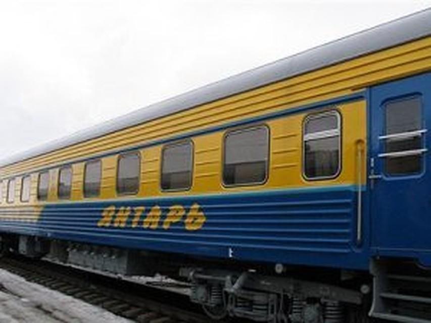 обналичить жилищный ржд янтарь поезд купить билет Туле осмотр