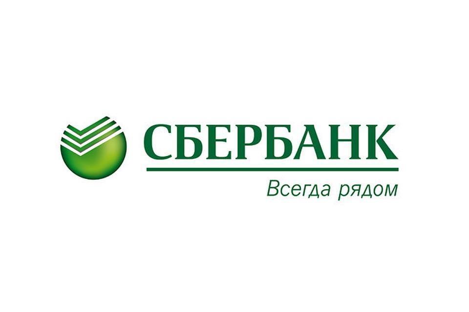 Сбербанк россии официальный сайт главная страница москва
