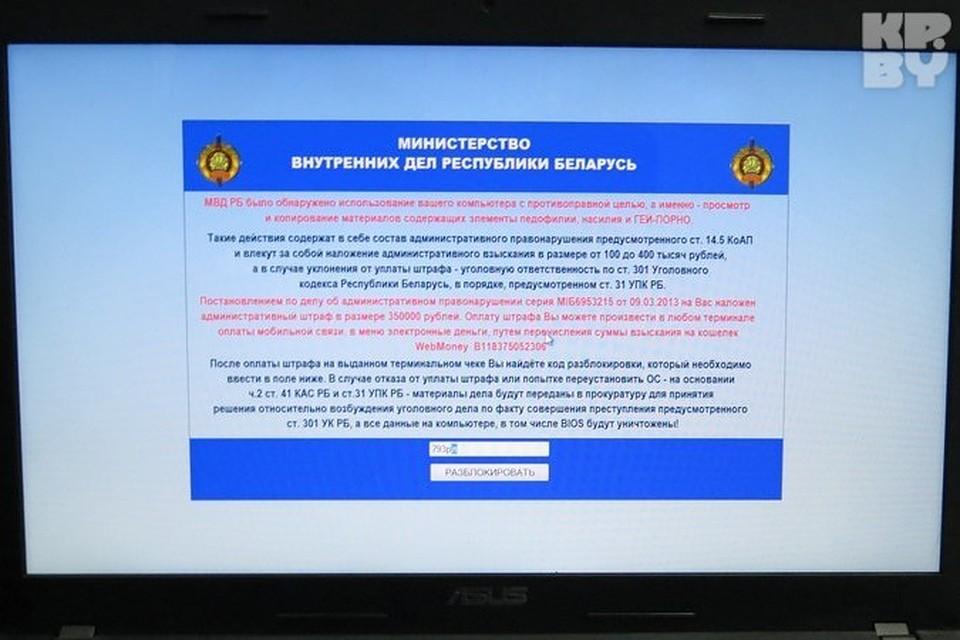 moshenniki-blokiruyushie-komp-posle-prosmotra-porno