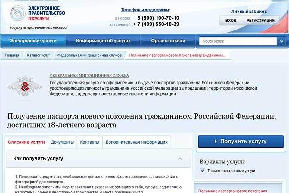 9b251c82b5e8 Омичам проще заказать загранпаспорт через Интернет