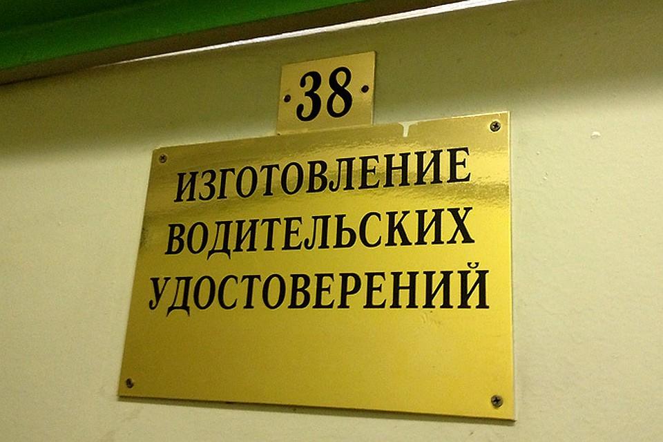 Гибдд новороссийска официальный сайт режим работы поменять права