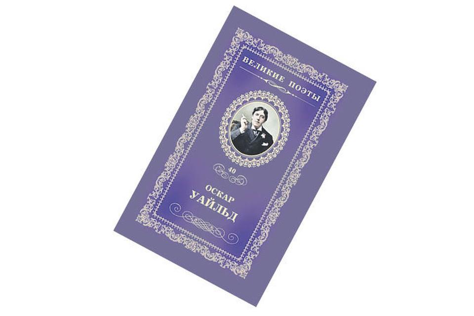 13  декабря 40-ой том коллекции «Великие поэты» - Оскар УАЙЛЬД
