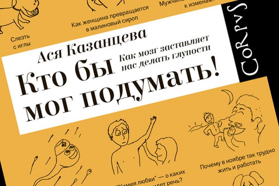 Обложка книги Аси Казанцевой «Кто бы мог подумать! Как мозг заставляет нас делать глупости»
