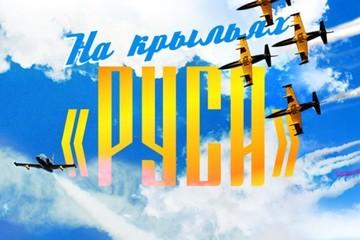 «На крыльях «Руси»: полет победителя Владимира Сафронова уже сегодня!