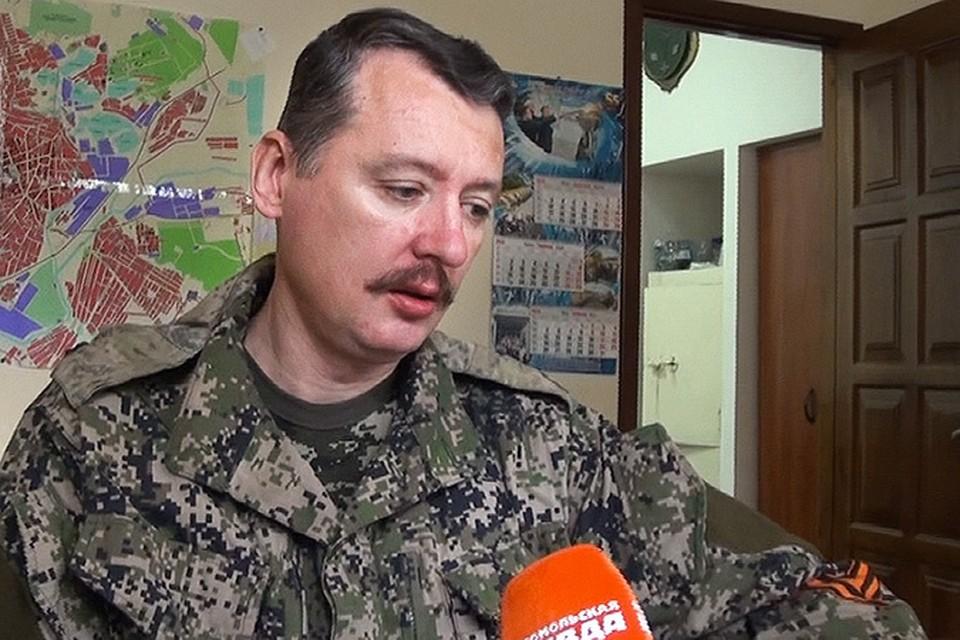 Игорь Стрелков: Украинцы уже нарушили режим прекращения огня