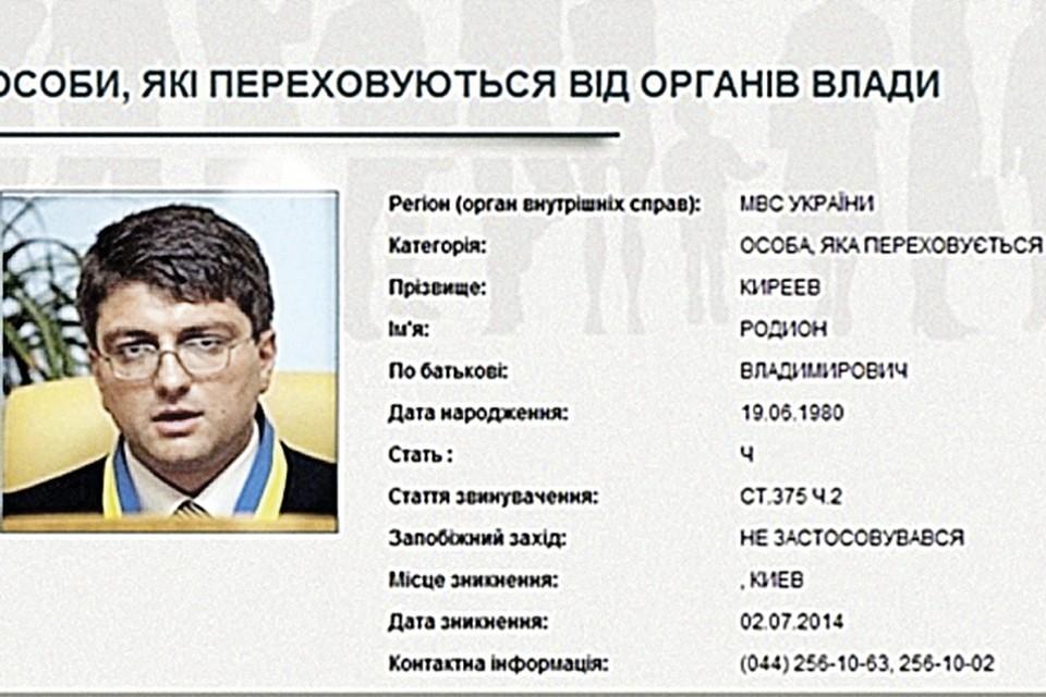Портрет Киреева «красуется» на сайте МВД.