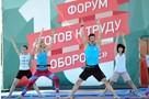 Десятый юбилейный форум ГТО