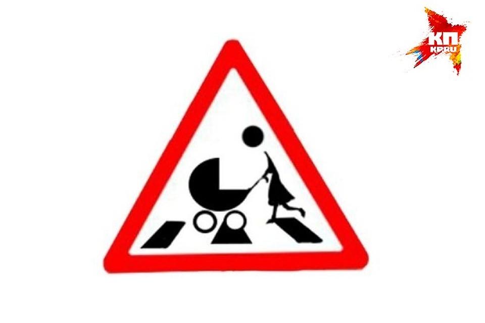 такого придумать дорожный знак картинки вас широкий выбор