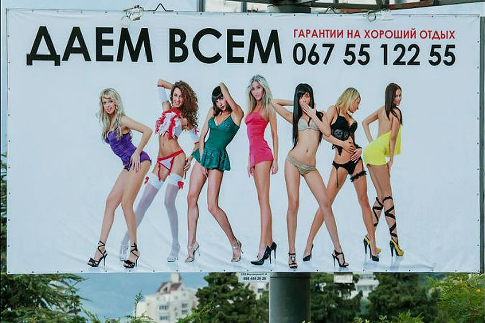 dat-reklamu-intimnih-uslug-muzhchin