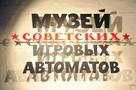 Игровые автоматы советского прошлого