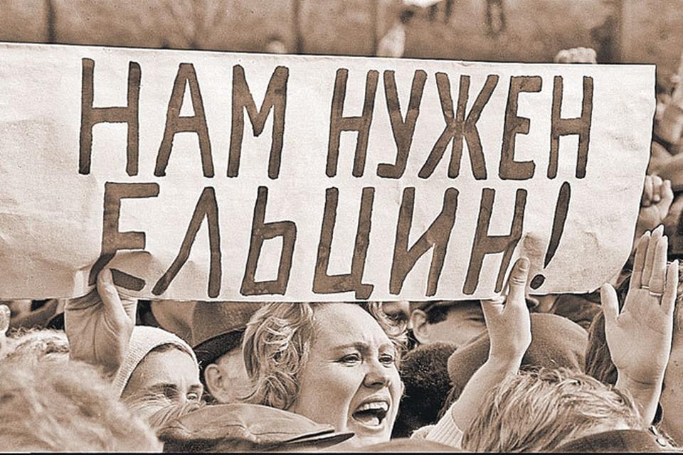 Россияне поверили в  Ельцина: ведь он обещал разобраться с «главным врагом» масс - номенклатурой.
