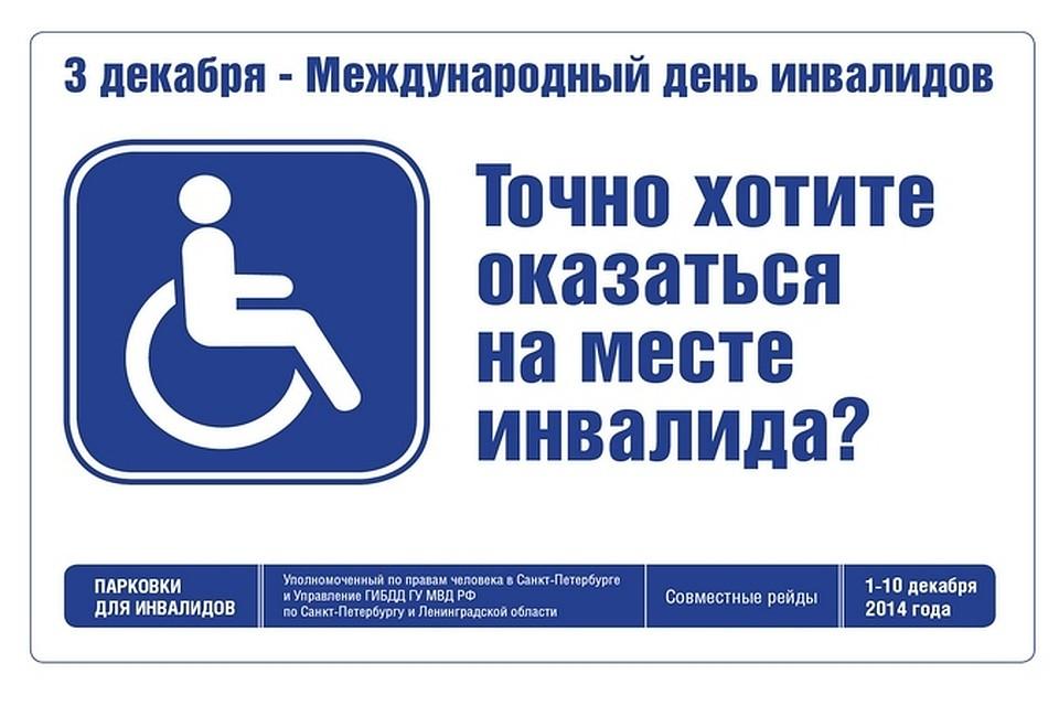 Штраф За Стоянку Под Знаком Инвалид