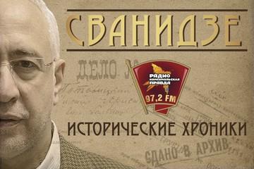 Исторические хроники Николая Сванидзе. 1914 год. Николай II