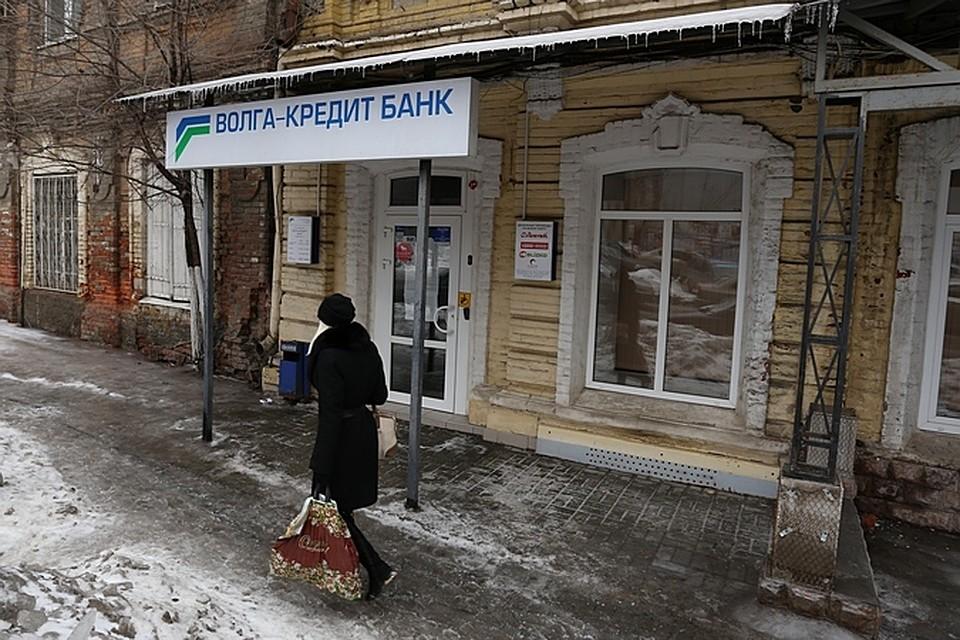 волга кредит банк самара